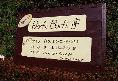 BOCHI.jpg