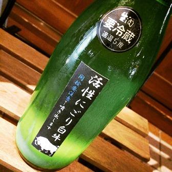 活性にごり 白牛 純米酒