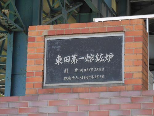 東田第一溶鉱炉