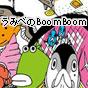 WEB4コマ漫画「うみべのBoomBoom」