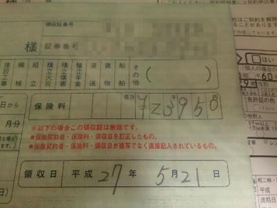hokenryo885.jpg