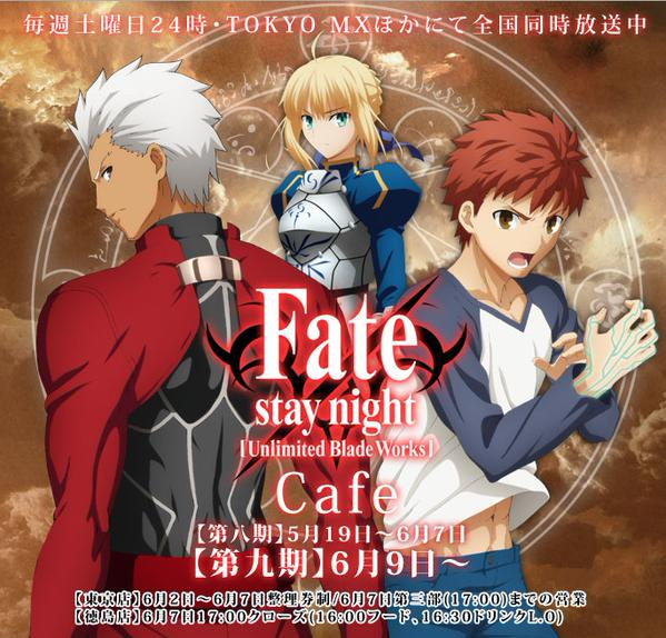 『Fate/stay night』カフェ (2)