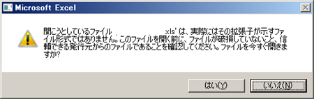実績検索の拡張子警告.png