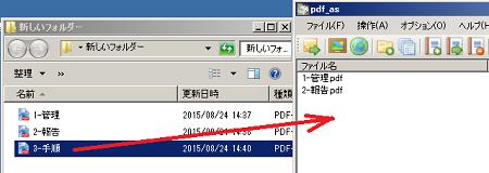 pdf_as01.png