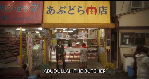 映画「転々」よりあぶどら肉店