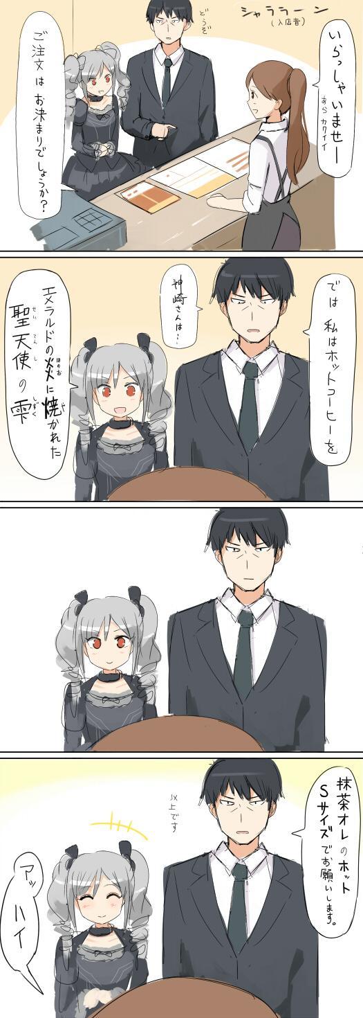 武内Pと蘭子ちゃん