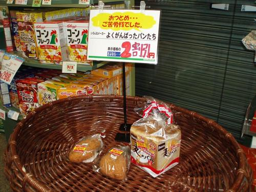 よくがんばったパンたち