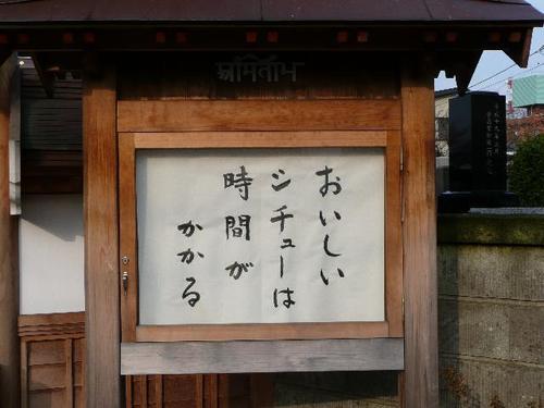 シチュー標語