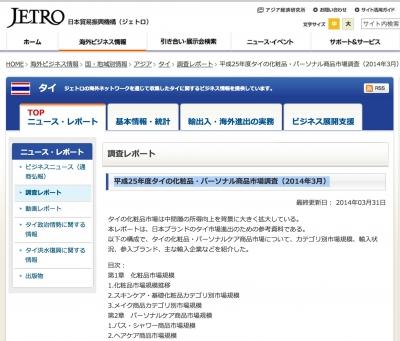 JETRO_HP.jpg
