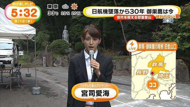 miyaji20150812_01.jpg