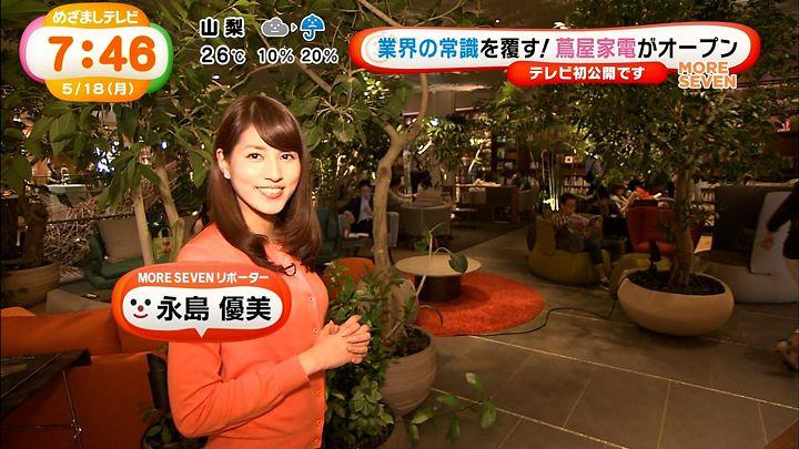 nagashima20150518_16.jpg