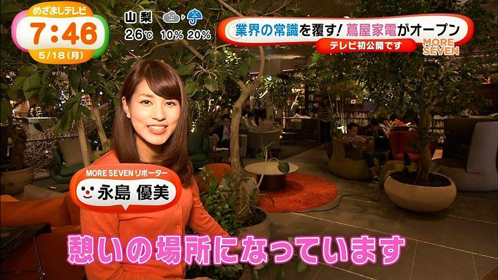 nagashima20150518_17.jpg