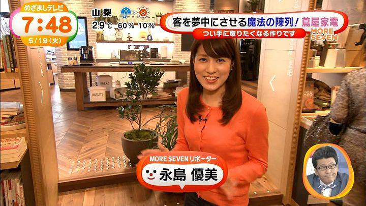 nagashima20150519_08.jpg