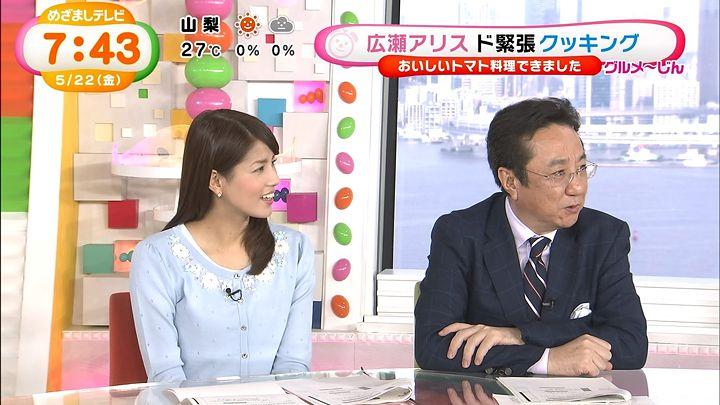 nagashima20150522_24.jpg