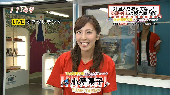 ozawa20150825_01.jpg