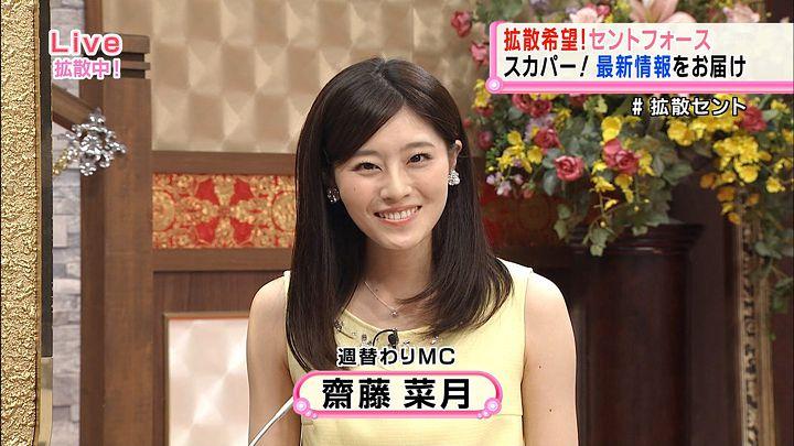saitonatsuki20150819_02.jpg