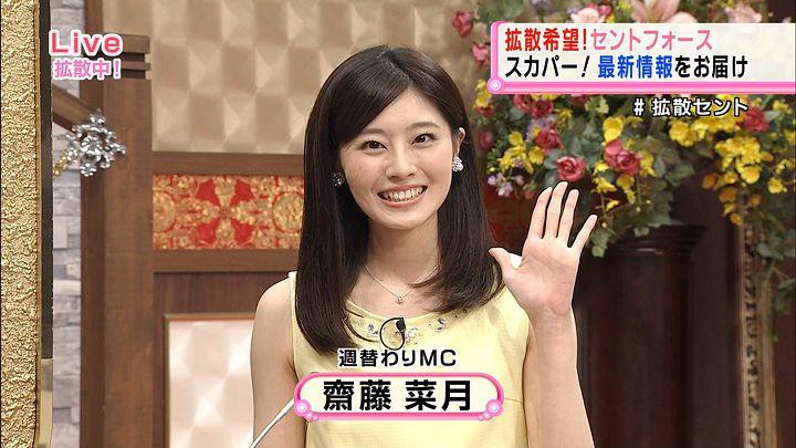 saitonatsuki20150819_04.jpg