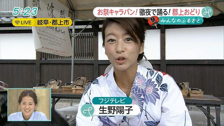 shono20150812_01.jpg