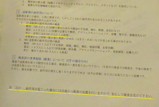 2015.01.04同意書2