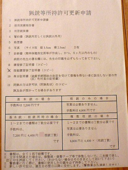 2015.01.10申請
