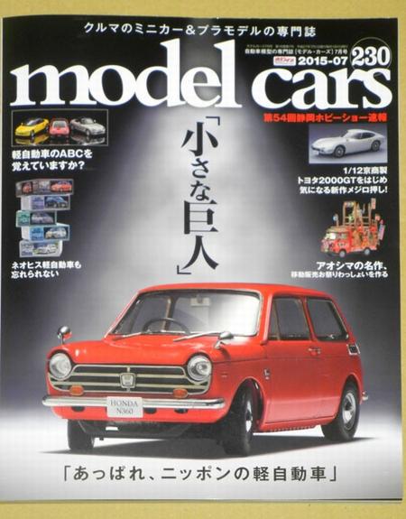 model_cars_230_01_20150527232400be2.jpg
