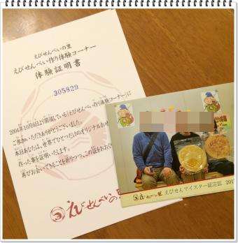 IMG_6799_convert_20150315233657.jpg