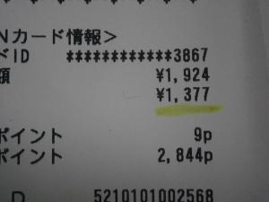P5142520 (300x225)