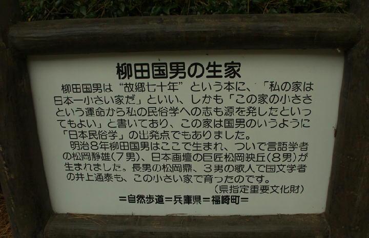 柳田国男旧宅-308