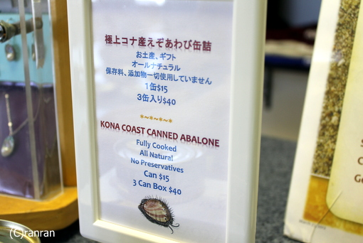アワビの缶詰