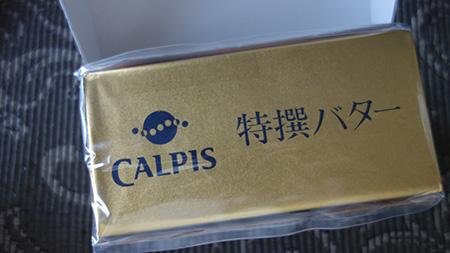 カルピスバター2