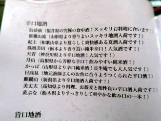 15-8-13 品酒1