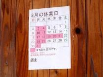 15-8-14 定休日