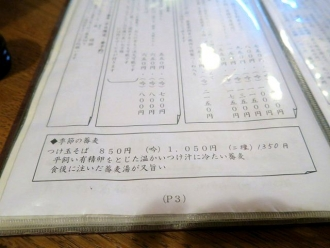 15-8-21 品とじ