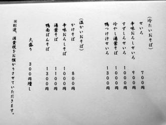 15-8-29 品そば