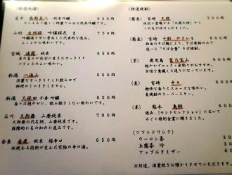 15-8-29 品酒