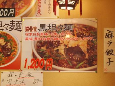 メニュー(黒担担麺)