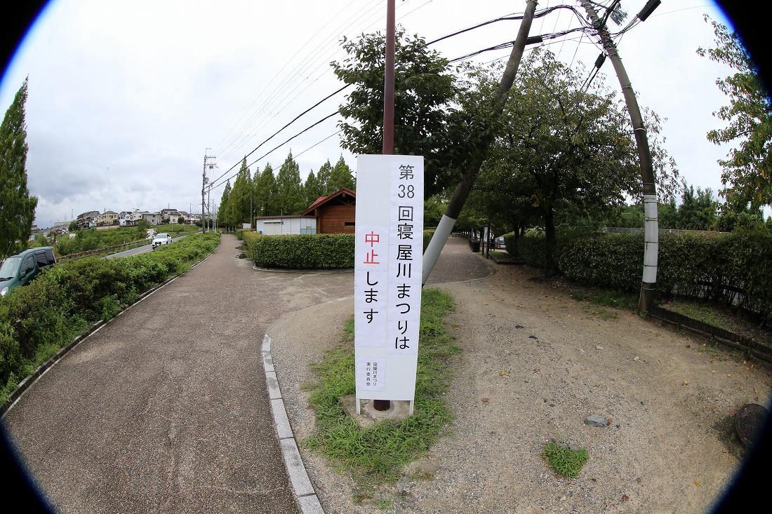 neyagawa 1