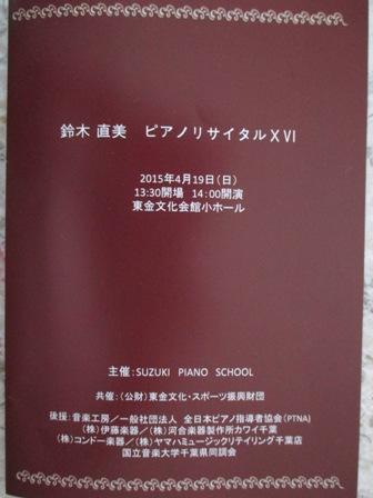 鈴木直美先生リサイタルⅩⅥ プログラム表紙