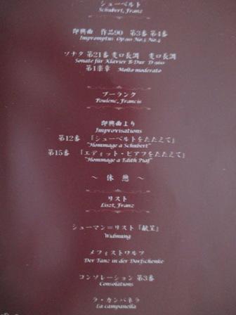 鈴木直美先生リサイタルⅩⅥ プログラム曲目