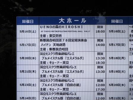東京文化会館・開催案内