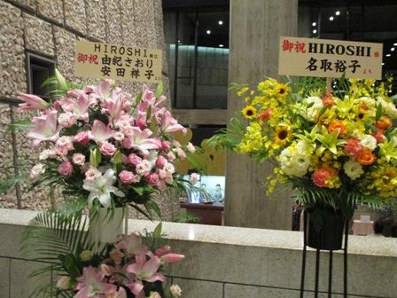 HIROSHIコンサートお花1