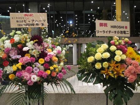 HIROSHIコンサートお花3