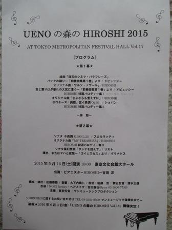 HIROSHIコンサートプログラム2015