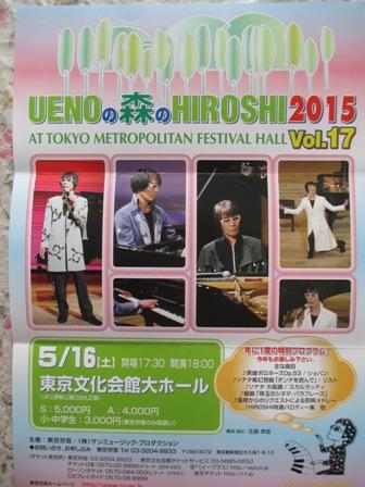 HIROSHIコンサート案内2015