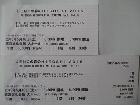 HIROSHIコンサートチケット2015