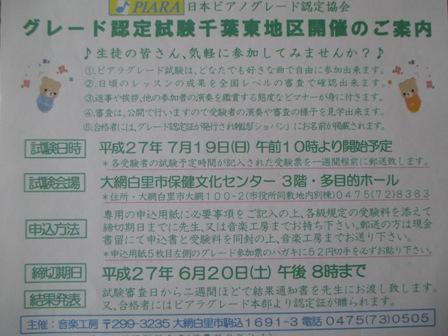 2015年 グレードテスト案内 ②