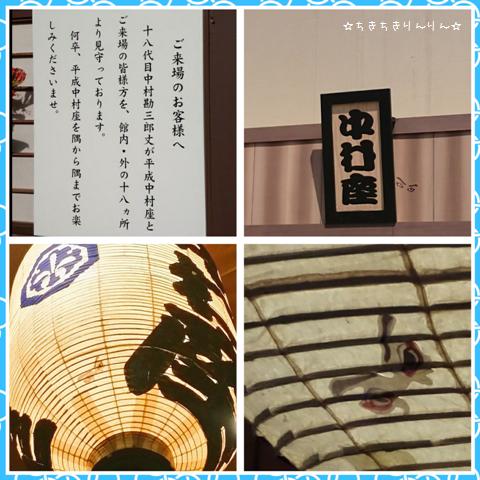 平成中村座