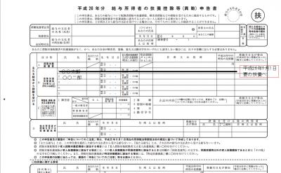 源泉扶養異動H26