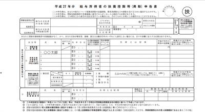源泉扶養異動H27