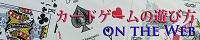 カードゲームの遊び方/no banner